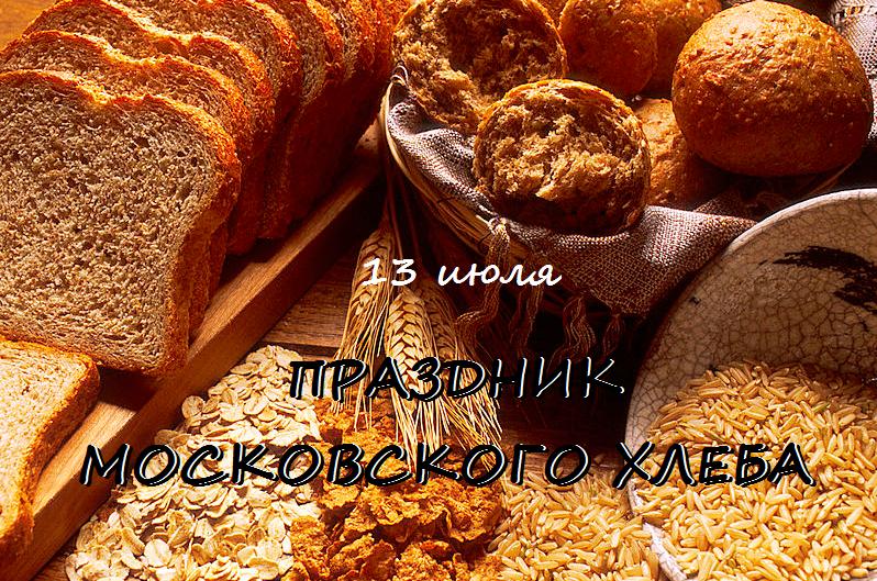 Фестиваль московского хлеба в июле