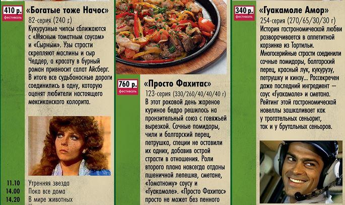 """Рестораны """"Колбасофф"""" представляют меню в стиле """"латино"""""""