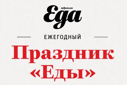 Праздник еды  в парке Горького 2013