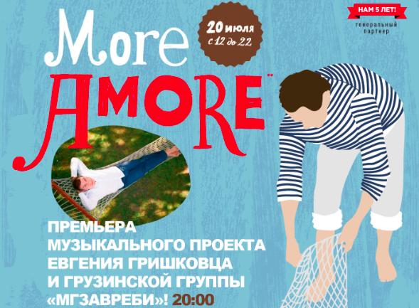 фестиваль проекта сизонс - море любви