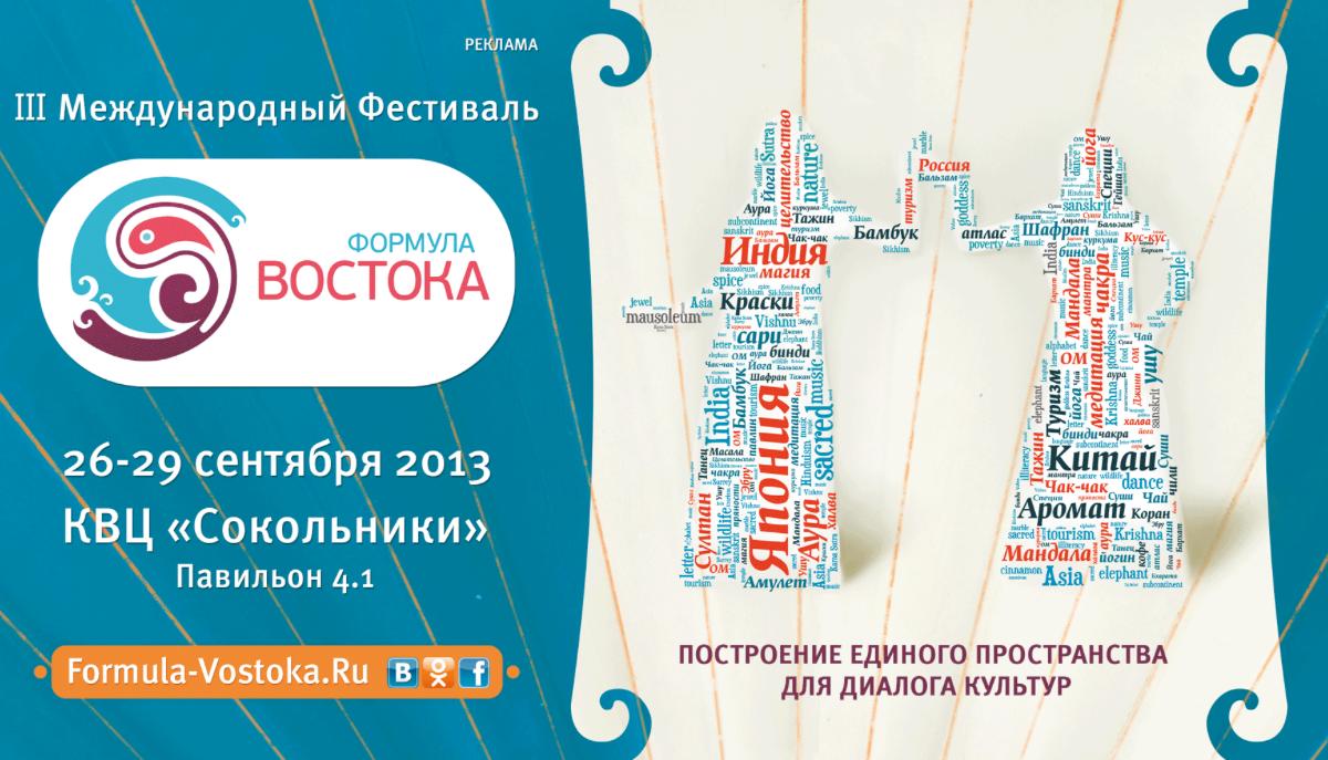 Фестиваль Востока в Сокольниках - сентябрь 2013
