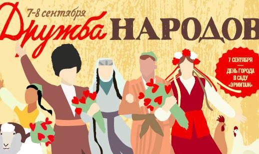 фестиваль Дружба Народов сад Эрмитаж