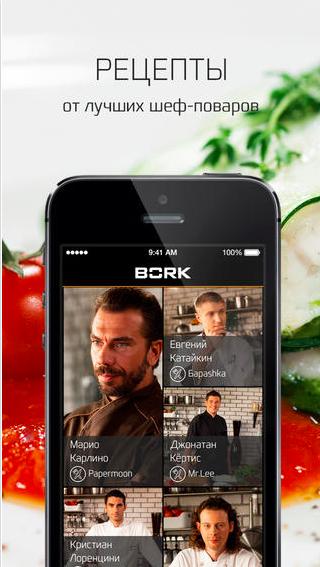 Мобильное приложение для кулинаров от компании BORK