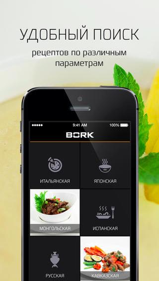 bork-3
