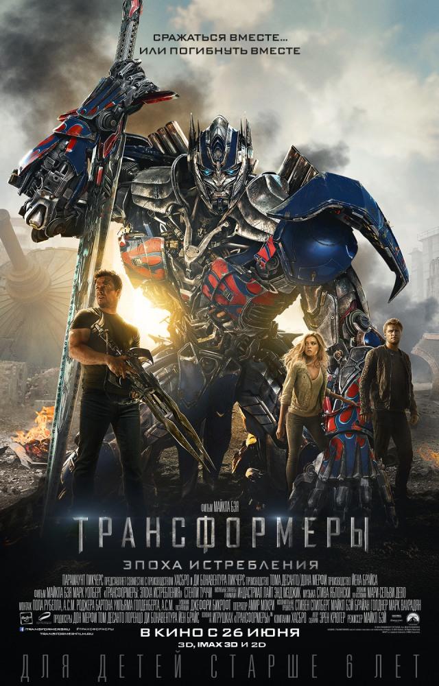 новый фильм трансформеры