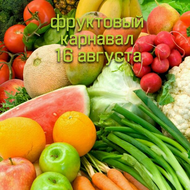 фруктовый фестиваль тверская