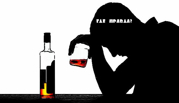 факты об алкоголе