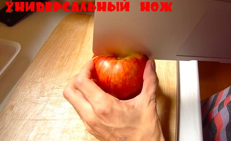 ноутбук в качестве ножа