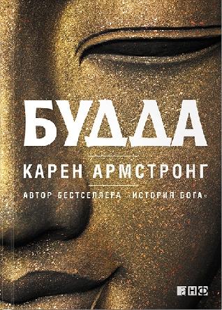 Книга Карен Армстронг «Будда»