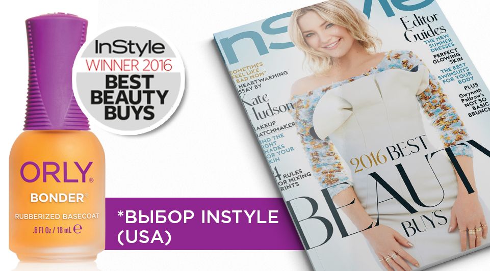 Копия Instyle BBB 2016