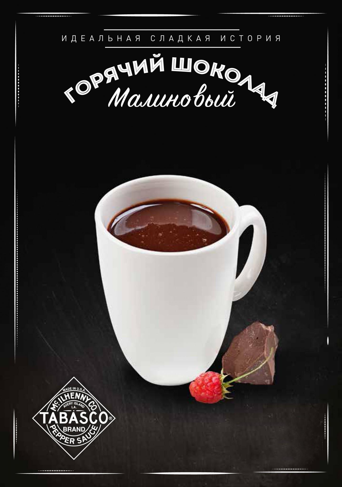 malinovyj-goryachij-shokolad