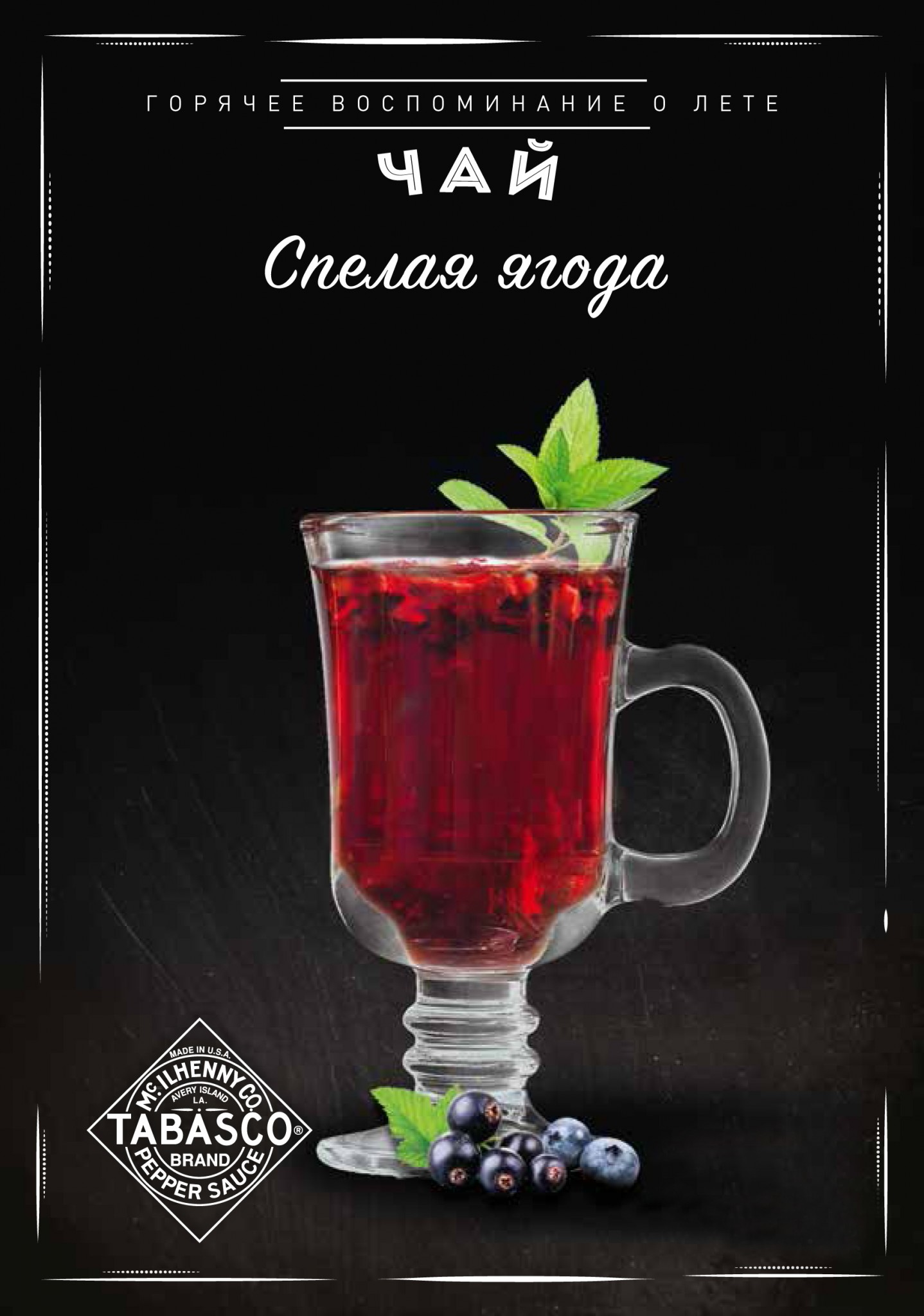 yagodnyj-chaj