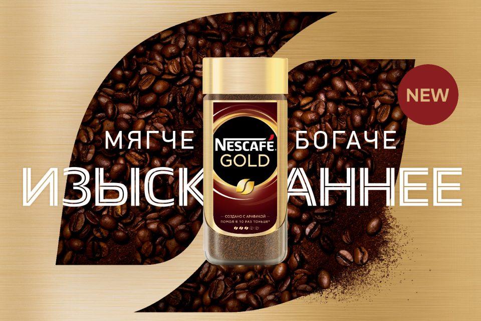 Новый NESCAFÉ Gold: кофе для самых ценных моментов