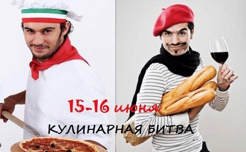 """Гастрономический фестиваль """"Вкус Италии и Франции"""""""