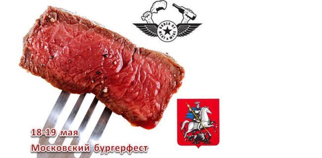 КАК ЭТО БЫЛО - Бургер фест 2013 на Кузнецком мосту