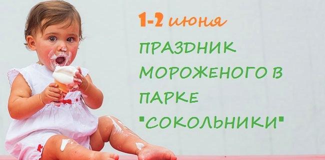 """Фестиваль мороженого в парке """"Сокольники"""""""
