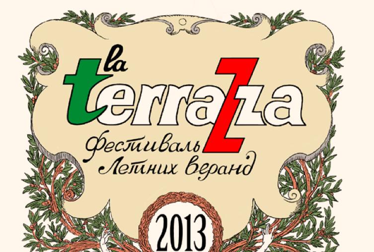 Фестиваль итальянской кухни LA TERRAZZA от журнала Buona ITALIA