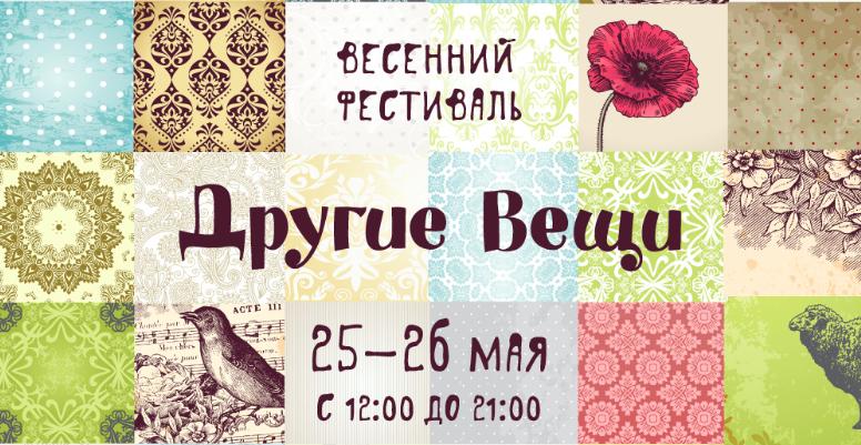 Фестиваль «Другие Вещи» в парке «Красная Пресня»