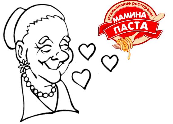 Конкурс «СуперБабушка-2013» в ресторане «Мамина паста»
