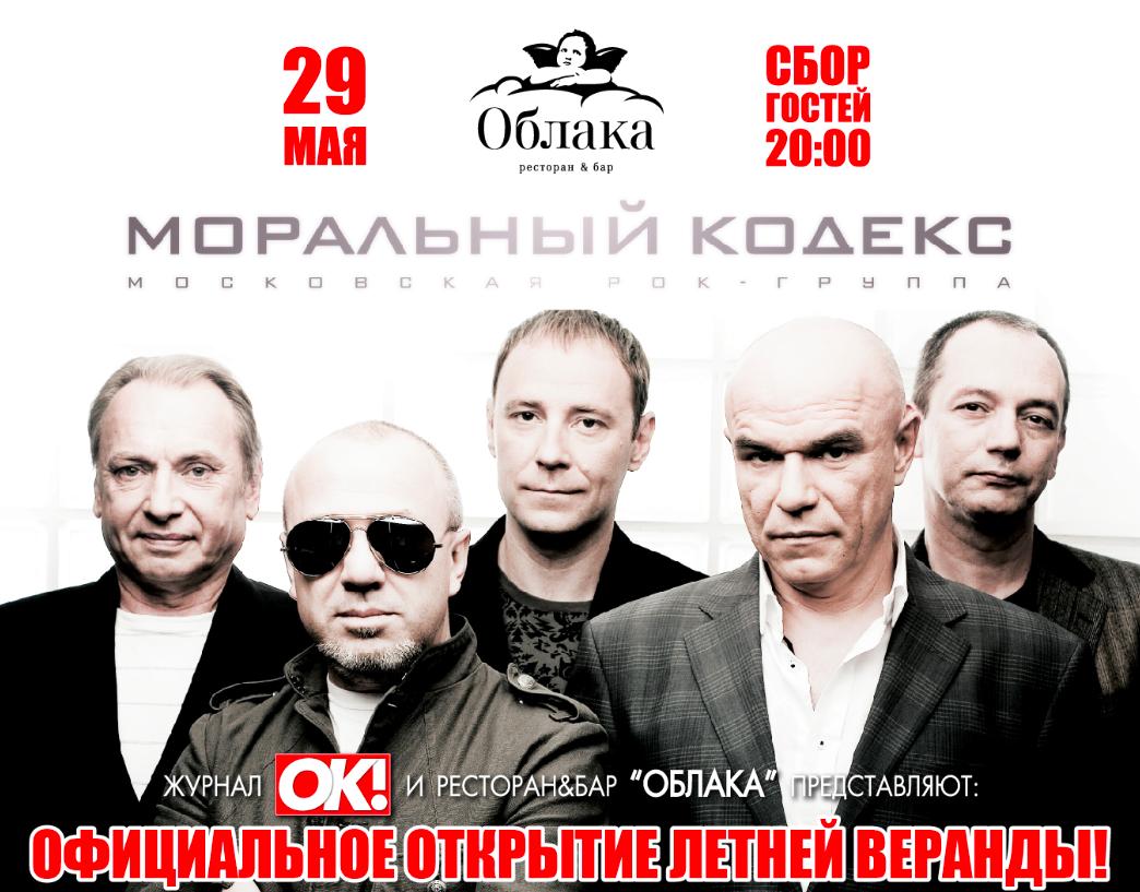 """Концерт """"Морального кодекса"""" в """"Облаках"""""""