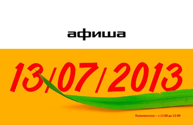 Пикник Афиши 13 июля 2013 года в Коломенском