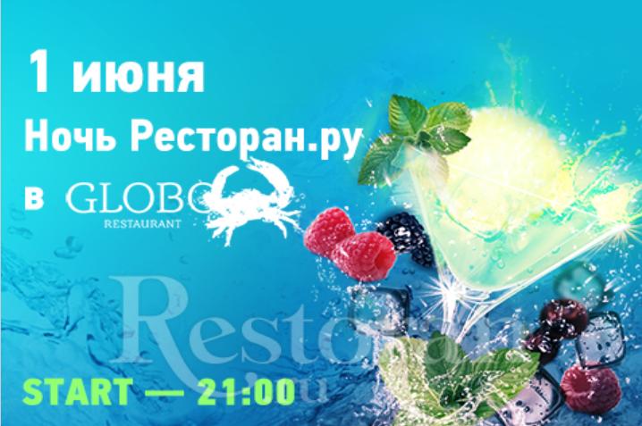 Коктейльная вечеринка от Ресторан.ру в ресторане GLOBO