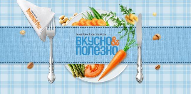 """Семейный фестиваль """"Вкусно и полезно"""" в Музеоне"""