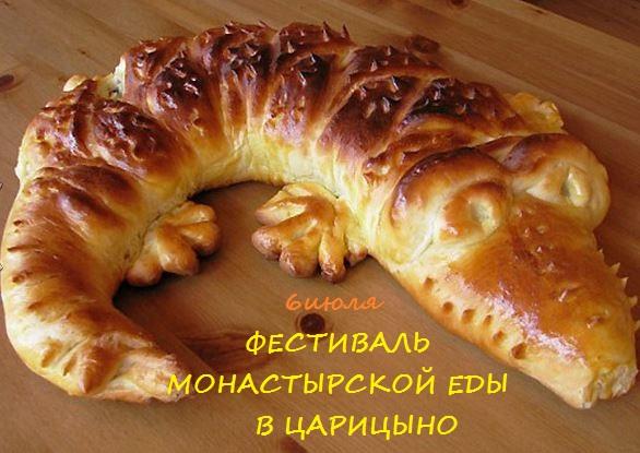 Фестиваль монастырской еды в Нагатинском парке
