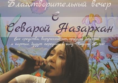 Благотворительный концерт Севары Назархан