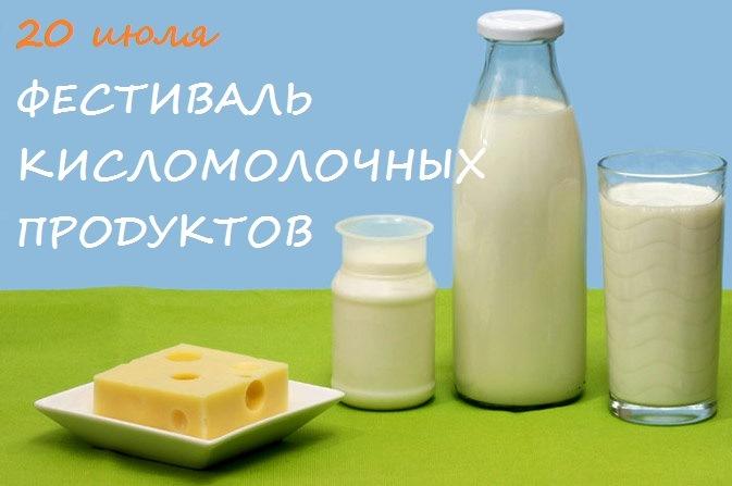 Фестиваль кисломолочных продуктов