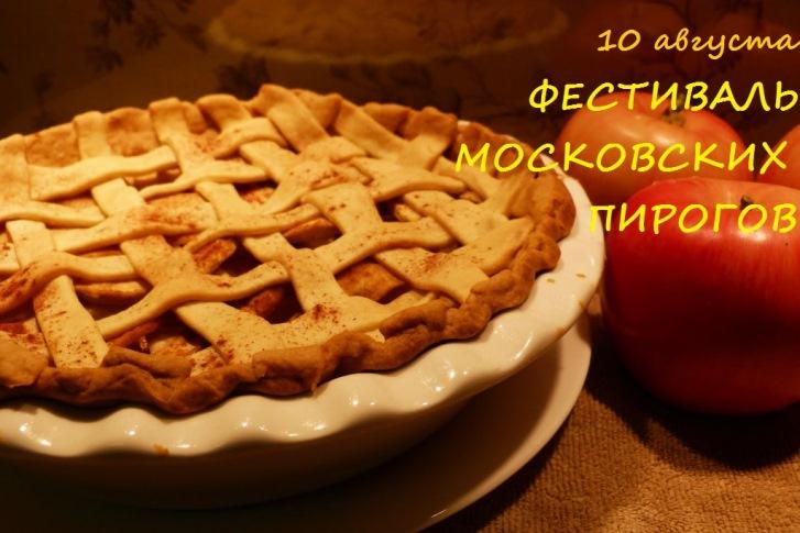 Фестиваль московских пирогов и калачей в Коломенском парке и Кузнецком мосту - 24 августа
