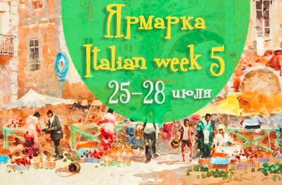 Пятая ярмарка от Italian week festival