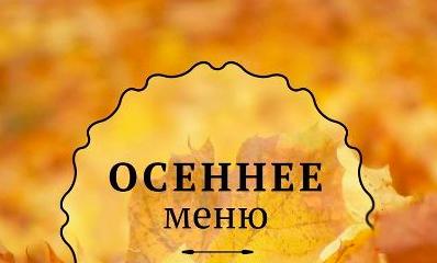 """Осеннее меню в ресторане """"Рибамбель"""""""