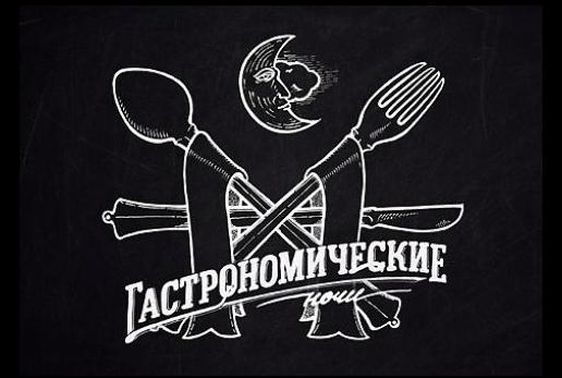 """Фестиваль """"Гастрономические ночи"""" в октябре 2013 года"""