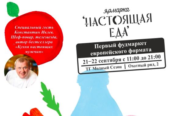Фестиваль Настоящая еда в Галерее Москва