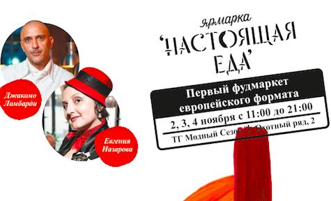 """Ярмарка """"Настоящая fashion еда"""" в Галерее Москва"""