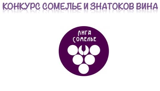Первый в России командный конкурс сомелье и знатоков вина – «Лига сомелье»