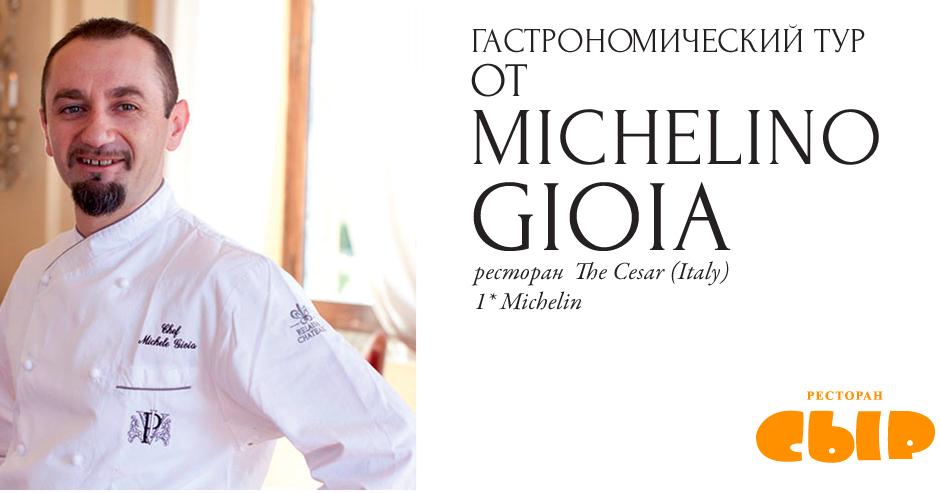 "Гастрономический тур Michelino Gioia в ресторане ""Сыр"""
