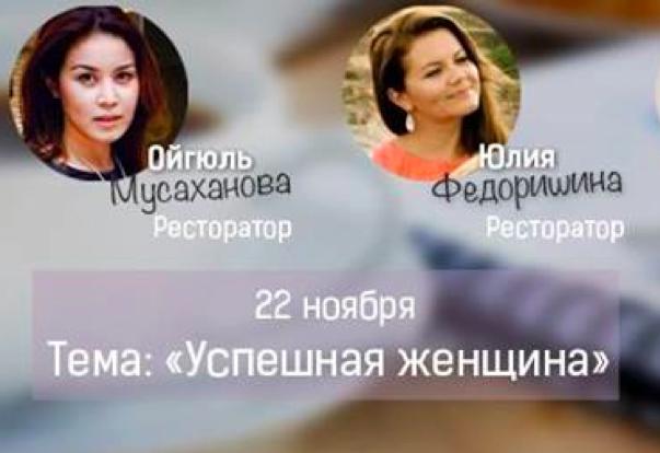 """""""Бизнес-завтрак"""" с  Ойгуль Мусахановой и Юлией Федоришиной на тему """"Успешная женщина"""""""