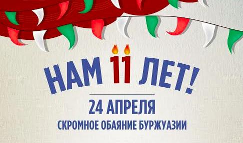 """Ресторан """"Скромное обаяние Буржуазии"""" приглашает на день рождения"""