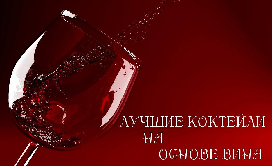 10 лучших коктейлей на основе вина