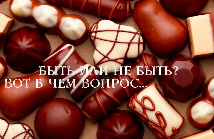 Шоколад как лекарство: положительное действие шоколада на организм