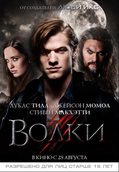 Анонс – фильм «Волки» от создателей «Люди Х»