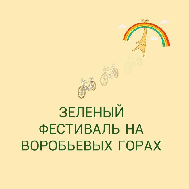 Зеленый фестиваль на Воробьевых горах