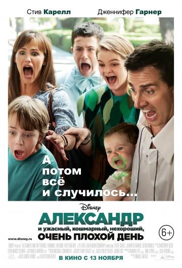 Анонс фильма - «Александр и ужасный, кошмарный, нехороший, очень плохой день»