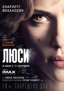 Рецензия на новый фильм Люка Бессона «Люси»