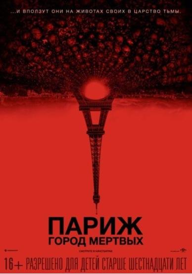 Анонс фильма «Париж. Город мертвых»