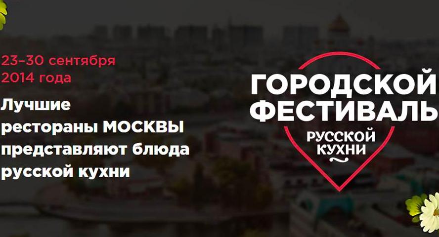 Фестиваль русской кухни в ресторанах