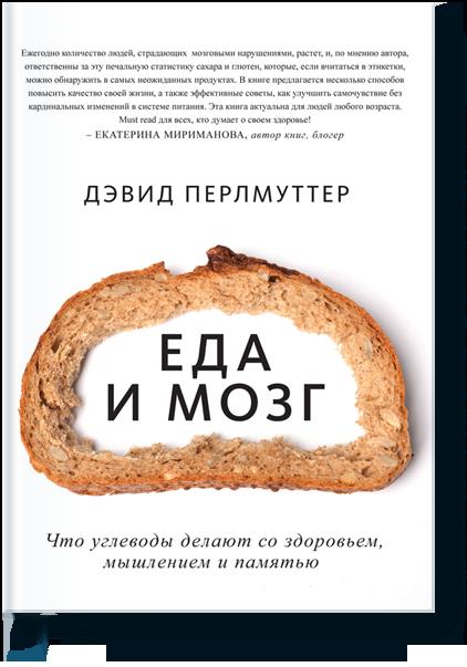 "Рецензия - книга ""Еда и мозг"" Дэвида Перлмуттера"