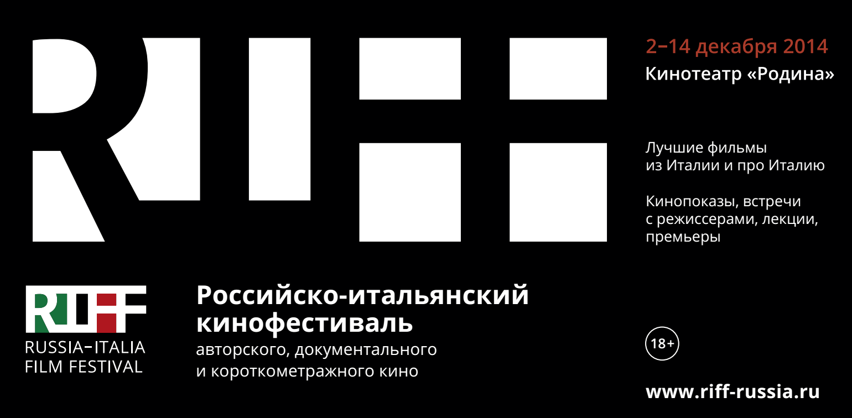 Лучшие фильмы региональных фестивалей Италии на кинофестивале RIFF в Санкт-Петербурге